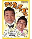 【60%OFF】お笑いTYPHOON ! DVD アンタッチャブル ~できませんはいいません~【DVD・お笑い/...