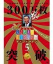 2010年12月24日発売【新品DVD 27%OFF】人志松本のすべらない話ザ・ゴールデン5【DVD・お笑い/...