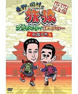 2011年2月15日発売【新品DVD 27%OFF】東野・岡村の旅猿プライベードでごめんなさい…中国の旅 ...