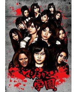 ◆送料無料◆2010年5月28日発売【新品DVD 27%OFF】AKB48 マジすか学園 DVD-BOX(5枚組) 【DVD・...