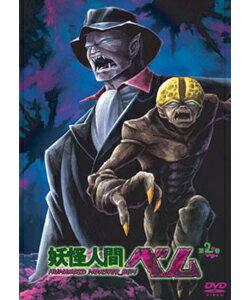 2 妖怪人間ベムDVD(3~4話)