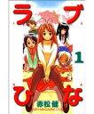 ラブひな(1) (講談社コミックス—Shonen magazine comics (2670巻))【中古本・コミック】