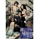 誰にでも秘密がある スタンダード・バージョン【DVD・アジア/ラブストーリー】