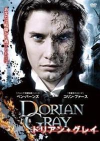 ドリアン・グレイ【リユースDVD】【中古】