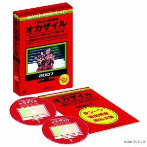 ≪2013年09月14日発売 新譜25%OFF&ポイント10倍≫めちゃイケ 赤DVD 第1巻 オカザイル【DVD・...