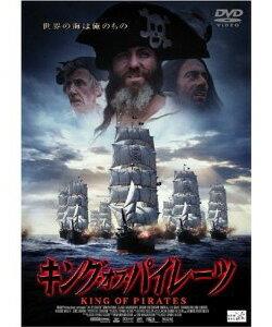 キング・オブ・パイレーツ【DVD・洋画/SF】