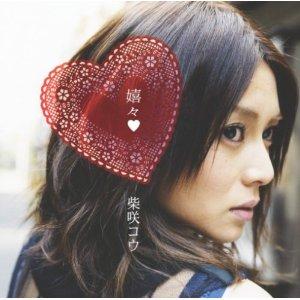 ≪2007年04月25日発売 新譜40%OFF&ポイント10倍≫嬉々/柴咲コウ【CD・J-POP】
