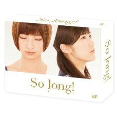 ≪2013年6月28日発売 新譜35%OFF&ポイント10倍≫「So long!」DVD-BOX豪華版Team Aパッケージ...