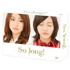 ≪2013年6月28日発売 新譜35%OFF&ポイント10倍≫「So long!」DVD-BOX豪華版 Team Kパッケー...