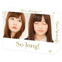 ≪2013年6月28日発売 新譜35%OFF&ポイント10倍≫「So long!」DVD-BOX豪華版 Team Bパッケー...