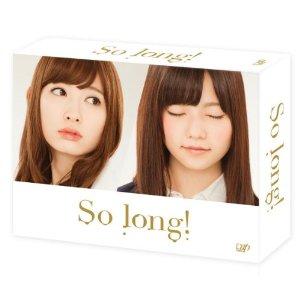 ≪2013年6月28日発売 新譜30%OFF&ポイント10倍≫「So long!」DVD-BOX豪華版 Team Bパッケー...