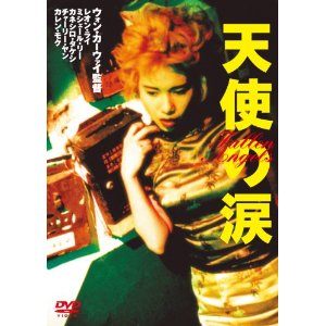 天使の涙/ウォン・カーウァイ【DVD・アジア/ラブストーリー】