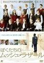 ぼくたちのムッシュ・ラザール【リユースDVD・洋画ドラマ】【中古】