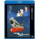 宇宙戦艦ヤマト 新たなる旅立ち【Blu-ray・オリジナルアニメ】