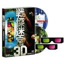 戦慄迷宮 3Dプレミアム・エディション <初回限定生産>【DVD・邦画ホラー】