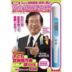 家庭用放射線測定器エアカウンターS【バーゲンブック・バラエティ】