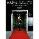 【アウトレット品】AKB48/リクエストアワーセットリストベ...