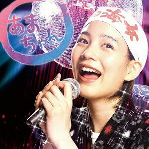 あまちゃんアンコール〜連続テレビ小説「あまちゃん」オリジナル・サウンドトラック3〜/大友良英<…