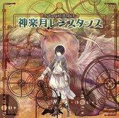 PolyphonicBranch/神楽月レジスタンス【CD/邦楽ポップス】