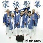 ET-KING/家族歌集【CD/邦楽ポップス】