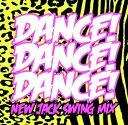 DANCE!DANCE!DANCE! NEW JACK SWING MIX【CD/洋楽ロック&ポップス/オムニバス(その他)】