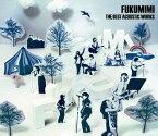 福耳/FUKUMIMI THE BEST ACOUSTIC WORKS【CD/邦楽ポップス】