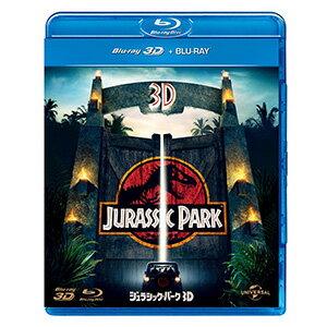≪2015年07月23日発売 ポイント10倍≫ジュラシック・パーク 3D+2D【Blu-ray・洋画アドベンチャ...