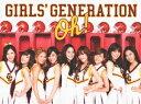 少女時代/Oh!【CD/韓国・中国系歌手】初回出荷限定盤(初回限定盤)