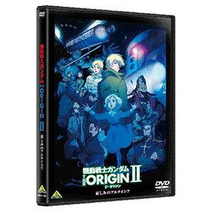 機動戦士ガンダム THE ORIGIN 2【DVD・アニメ】