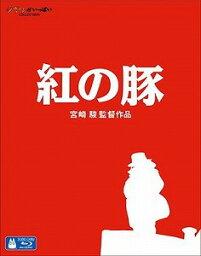 紅の豚('92徳間書店/日本航空/日本テレビ放送網/スタジオジブリ)