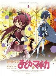 魔法少女まどか☆マギカ 4〈完全生産限定版〉初回出荷限定