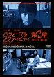 パラノーマル・アクティビティ 第2章/TOKYO NIGHT('10プレシディオ/ムサシノ広告社/シネマサンシャイン/Yahoo!JAPAN/Pipeline)【DVD/邦画ホラー】