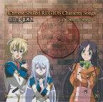 【アウトレット品】「鋼殻のレギオス」〜Chrome Shelled REGIOS Character Songs-The Second Session-【CD/アニメーション OVA等】