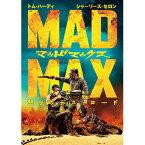 マッドマックス 怒りのデス・ロード【DVD・洋画アクション】【新品】