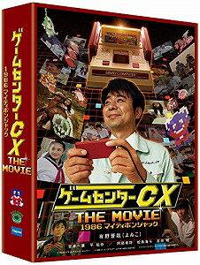 ゲームセンターCX THE MOVIE 1986 マイティボンジャック('13ハピネット/ガスコイン・カンパニー)〈2枚組〉【Blu-ray/邦画コメディ 青春 アドベンチャー】