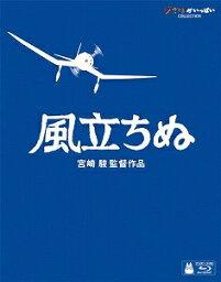 風立ちぬ('13スタジオジブリ/日本テレビ/電通/博報堂DYMP/ディズニー/三菱商事/東宝/KDDI)