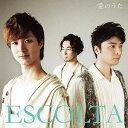 ESCOLTA(エスコルタ)/愛のうた【CD/邦楽ポップス】
