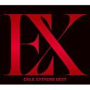 EXILE/EXTREME BEST(CD3枚組)(スマプラ対応)【CD・J-POP】【新品】