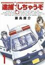 逮捕しちゃうぞ(1) <新装版> (アフタヌーンKC (202))【中古本・コミック】