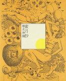 【アウトレット品】椎名林檎/蜜月抄【CD/邦楽ポップス】初回出荷限定盤(初回限定)