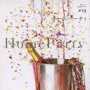 【アウトレット品】ホームパーティ【CD/イージーリスニング/オムニバス(その他)】