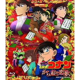 劇場版名探偵コナン から紅の恋歌 BD通常盤