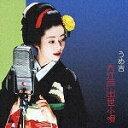 【アウトレット品】うめ吉/大江戸出世小唄【CD/純邦楽(その他 吟詠・長唄)】