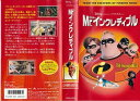 【アウトレット品】Mr.インクレディブル('04米)【ビデオテープ(VHS)/アニメ】