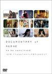 DOCUMENTARY of AKB48 to be continued 10年後 少女たちは今の自分に何を思うのだろう? スペシャル・エディション('10AKS/東宝/NHKエンタープライズ/ロックウェルズアイズ)〈2枚組〉【DVD/邦画音楽|ドキュメンタリー】