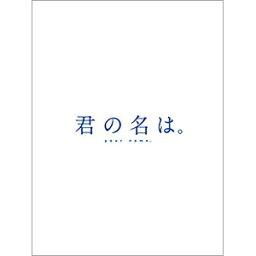 B限〉(TSUTAYA・4KUHD)「君の名は。」コレクターズ・エディション