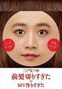 三戸なつめ/「前髪切りすぎた」のMV作りすぎた【DVD/邦楽】