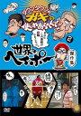 ダウンタウンのガキの使いやあらへんで!! 世界のヘイポー還暦記念DVD 傑作集(