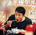 ファンキー加藤/中途半端なスター【CD/邦楽ポップス】初回出荷限定盤(初回限定盤)
