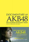 DOCUMENTARY OF AKB48 NO FLOWER WITHOUT RAIN 少女たちは涙の後に何を見る? スペシャル・エディション('13AKS/東宝/秋元康事務所/ノース・リバー/NHKエンタープライズ)〈2枚組〉【Blu-ray/邦画音楽|ドキュメンタリー】